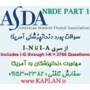 بانک سوالات بورد دندانپزشکی آمریکا  ASDA NBDE PART 1