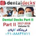 Dental Decks NBDE Part II - 2017-2018- Volume 13 دنتال دکس