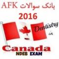 سوالات 2016 با جواب NDEB دندانپزشکی کانادا