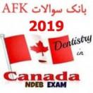سوالات 2019 با جواب NDEB دندانپزشکی کانادا