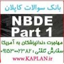 بانک سوالات بورد دندانپزشکی آمریکا - کاپلان NBDE PART 1