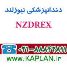 پکیج آزمون دندانپزشکی نیوزلند NZDREX