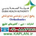 پکیج آزمون DHA ارتودنسی دندانپزشکی Orthodontics امارات دبی قطر عمان شارجه ابوظبی