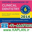Oxford Handbook of Clinical Dentistry, 6th Edition 2014