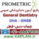 پکیج آزمون DHA دندانپزشکی امارات دبی قطر عمان شارجه ابوظبی